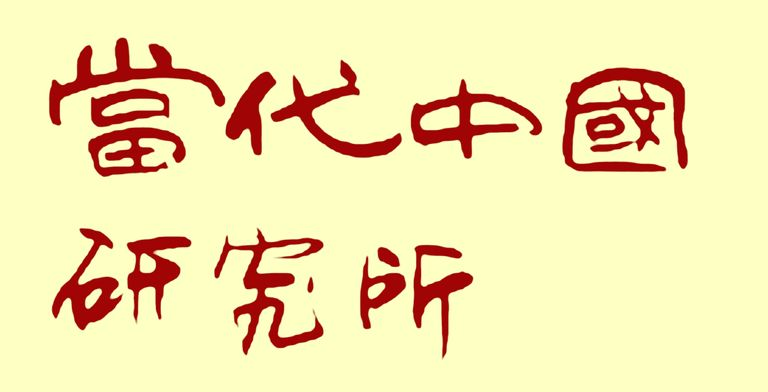 China studies title in calligraphy