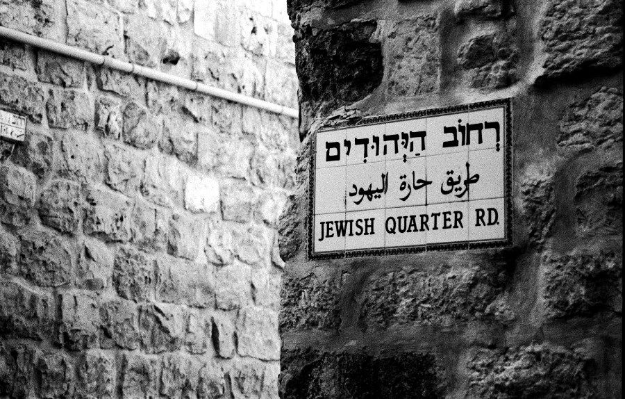 Sign in Hebrew and English Jewish Quarter Rd.